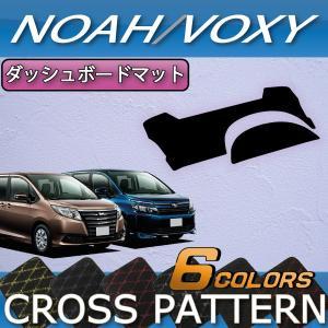 トヨタ ノア ヴォクシー 80系 ダッシュボードマット (クロス)|fujimoto-youhin