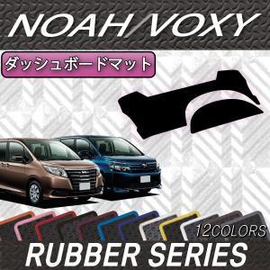 トヨタ ノア ヴォクシー 80系 ダッシュボードマット (ラバー)|fujimoto-youhin