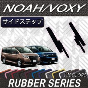 トヨタ ノア ヴォクシー 80系 サイドステップマット (一列目用) (ラバー)|fujimoto-youhin
