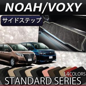 トヨタ ノア ヴォクシー 80系 サイドステップマット (スタンダード)|fujimoto-youhin