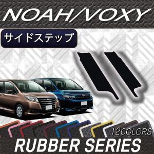 トヨタ ノア ヴォクシー 80系 サイドステップマット (ラバー)|fujimoto-youhin