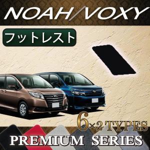 トヨタ ノア ヴォクシー 80系 フットレストカバー (プレミアム)|fujimoto-youhin