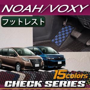トヨタ ノア ヴォクシー 80系 フットレストカバー (チェック)|fujimoto-youhin