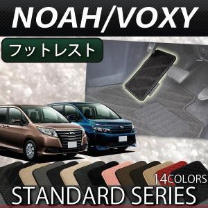 トヨタ ノア ヴォクシー 80系 フットレストカバー (スタンダード)|fujimoto-youhin