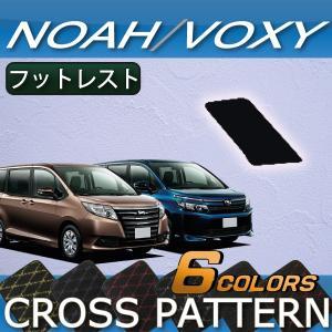 トヨタ ノア ヴォクシー 80系 フットレストカバー (クロス)|fujimoto-youhin