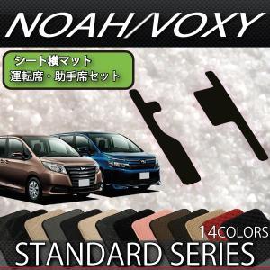 トヨタ ノア ヴォクシー 80系 フロントシート横マット (スタンダード)|fujimoto-youhin