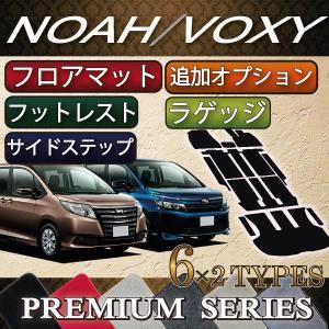 トヨタ ノア ヴォクシー 80系 フロアマット サイドステップマット ラゲッジマット (プレミアム)|fujimoto-youhin