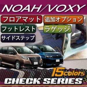 トヨタ ノア ヴォクシー 80系 フロアマット サイドステップマット ラゲッジマット (チェック)|fujimoto-youhin