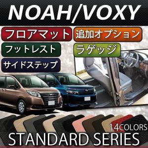 後期モデル対応 トヨタ ノア ヴォクシー 80系 フロアマット ラゲッジマット サイドステップマット (追加オプション) (スタンダード)|fujimoto-youhin