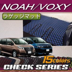 トヨタ ノア ヴォクシー 80系 ラゲッジマット (チェック)|fujimoto-youhin