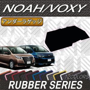 トヨタ ノア ヴォクシー 80系 ラゲッジアンダーマット (ラバー)|fujimoto-youhin