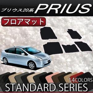 トヨタ PRIUS プリウス NHW20 フロアマット (スタンダード)|fujimoto-youhin