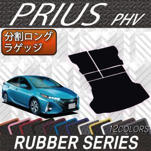 ◆対応車種:トヨタ プリウス PHV 50系  ◆対応型式:ZVW52 ( CVT / FF )  ...