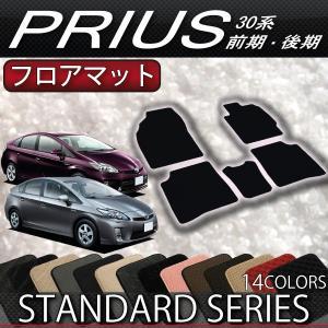 トヨタ PRIUS プリウス ZVW30 30系 (前期/後期) フロアマット (スタンダード)|fujimoto-youhin