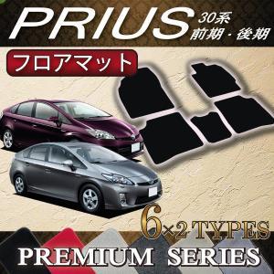 トヨタ PRIUS プリウス ZVW30 (前期/後期) フロアマット (プレミアム)|fujimoto-youhin
