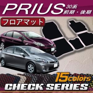 トヨタ PRIUS プリウス ZVW30 30系 (前期/後期) フロアマット (チェック)|fujimoto-youhin