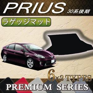 トヨタ プリウス ZVW30 30系 (後期専用) ラゲッジマット (プレミアム)|fujimoto-youhin