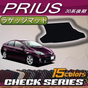トヨタ PRIUS プリウス ZVW30 30系(後期専用) ラゲッジマット (チェック)|fujimoto-youhin