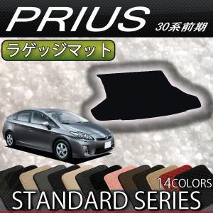 トヨタ プリウス ZVW30 30系 (前期専用) ラゲッジマット (スタンダード)|fujimoto-youhin
