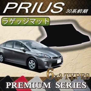 トヨタ プリウス ZVW30 30系 (前期専用) ラゲッジマット (プレミアム)|fujimoto-youhin