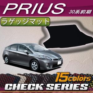 トヨタ PRIUS プリウス ZVW30 30系 (前期専用) ラゲッジマット (チェック)|fujimoto-youhin