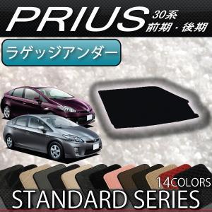 トヨタ プリウス ZVW30 30系 (前期・後期) ラゲッジアンダーボックスマット (スタンダード)|fujimoto-youhin