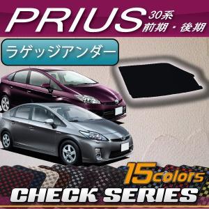 トヨタ PRIUS プリウス ZVW30 30系(前期・後期) ラゲッジアンダーボックスマット (チェック)|fujimoto-youhin