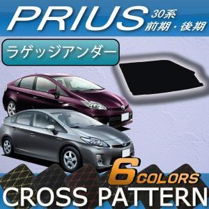 トヨタ プリウス ZVW30 30系 (前期・後期) ラゲッジアンダーボックスマット (クロス)|fujimoto-youhin