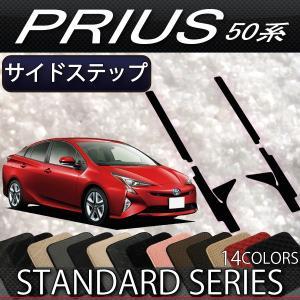 トヨタ 新型 プリウス 50系 サイドステップマット (スタンダード)|fujimoto-youhin