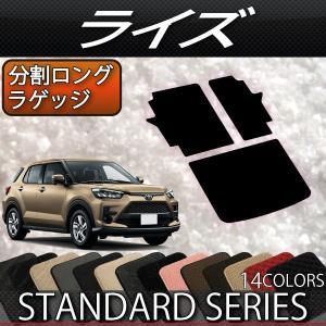 トヨタ 新型 ライズ 200系 分割ロングラゲッジマット (スタンダード) fujimoto-youhin