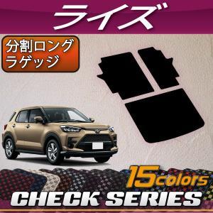 トヨタ 新型 ライズ 200系 分割ロングラゲッジマット (チェック) fujimoto-youhin