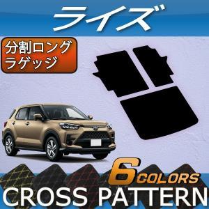 トヨタ 新型 ライズ 200系 分割ロングラゲッジマット (クロス) fujimoto-youhin