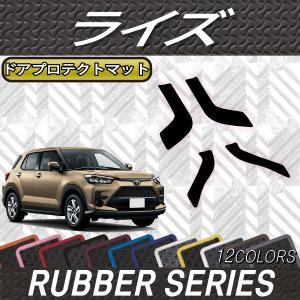 トヨタ 新型 ライズ 200系 ドアプロテクトマット (ラバー)