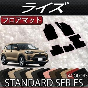 トヨタ 新型 ライズ 200系 フロアマット (スタンダード) fujimoto-youhin