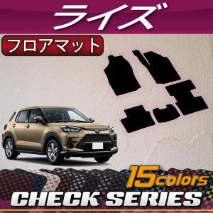 トヨタ 新型 ライズ 200系 フロアマット (チェック) fujimoto-youhin