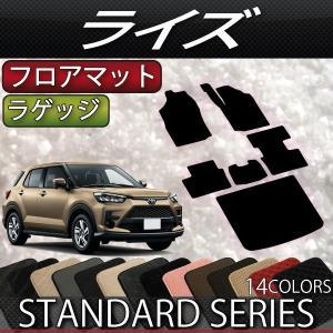 トヨタ 新型 ライズ 200系 フロアマット ラゲッジマット (スタンダード) fujimoto-youhin