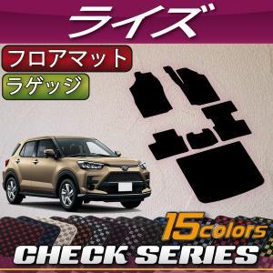 トヨタ 新型 ライズ 200系 フロアマット ラゲッジマット (チェック) fujimoto-youhin