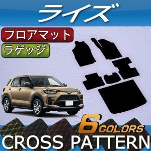トヨタ 新型 ライズ 200系 フロアマット ラゲッジマット (クロス) fujimoto-youhin