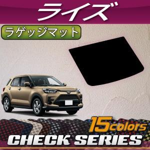トヨタ 新型 ライズ 200系 ラゲッジマット (チェック) fujimoto-youhin