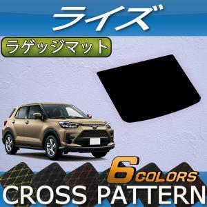 トヨタ 新型 ライズ 200系 ラゲッジマット (クロス) fujimoto-youhin