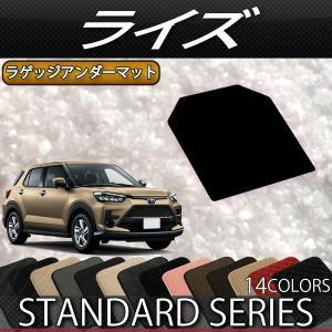 トヨタ 新型 ライズ 200系 ラゲッジアンダーマット (スタンダード) fujimoto-youhin