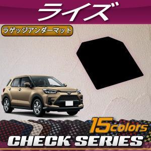 トヨタ 新型 ライズ 200系 ラゲッジアンダーマット (チェック) fujimoto-youhin