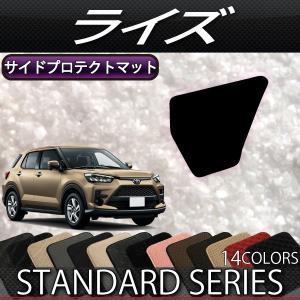 トヨタ 新型 ライズ 200系 サイドプロテクトマット (スタンダード) fujimoto-youhin
