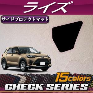 トヨタ 新型 ライズ 200系 サイドプロテクトマット (チェック) fujimoto-youhin