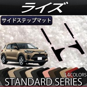 トヨタ 新型 ライズ 200系 サイドステップマット (スタンダード) fujimoto-youhin