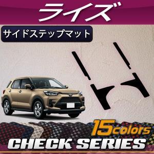 トヨタ 新型 ライズ 200系 サイドステップマット (チェック) fujimoto-youhin