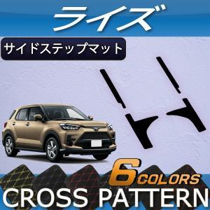 トヨタ 新型 ライズ 200系 サイドステップマット (クロス) fujimoto-youhin