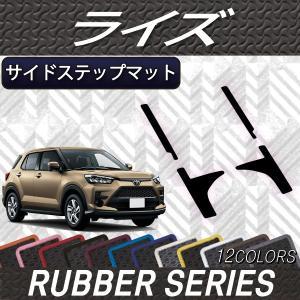 トヨタ 新型 ライズ 200系 サイドステップマット (ラバー)