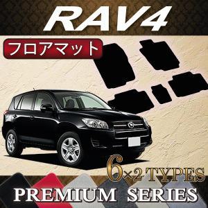 トヨタ RAV4 ACA系 フロアマット (プレミアム) fujimoto-youhin