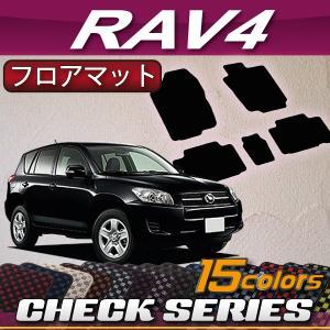 トヨタ RAV4 ACA系 フロアマット (チェック) fujimoto-youhin